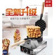雞蛋仔機 港卓110V蛋仔餅機器出口美式/歐式/英式插頭電熱式商用QQ雞蛋仔機 MKS