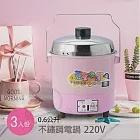 【永新】3人份多功能內鍋不鏽鋼電鍋(粉/綠) QQ-3S-1(220V)粉紅色