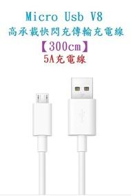 【5A充電線300cm】Micro Usb V8 高承載快閃充傳輸充電線 銅線加粗通用接頭手機 USB快速