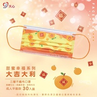 台灣天心 2021 甜蜜幸福系列 大吉大利 口罩