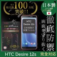 【INGENI徹底防禦】HTC Desire 12s 日本製玻璃保護貼 全滿版(保護貼 玻璃貼 保護膜 鋼化膜)