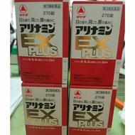 限定買家下單賣場 日本合利他命 270錠 一組二瓶