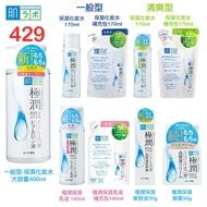 日本 ROHTO 樂敦 肌研 極潤 保濕 化妝水 補充包 清爽型 乳液 美容液 凝霜 乳液 阿志小舖