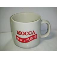 aaL皮1商旋.(特色馬克杯)少見全新MOCCA摩卡上選咖啡杯/馬克杯!--值得收藏!/滾/-P