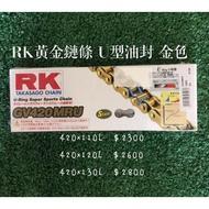 RK黃金鏈條 420*110 120 130 MSX 打檔車 油封 黃金