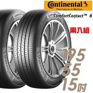 【Continental 馬牌】ComfortContact CC6 舒適寧靜輪胎_二入組_195/55/15(車麗屋)
