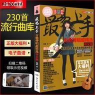 【Chinese Books】吉他教学书谱最易上手吉他弹唱超精选230首精选讲义版卓飞吉他谱书籍流行歌曲初学者弹唱吉他教材歌谱吉他初学者入门教