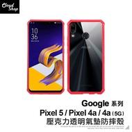 Google系列 壓克力透明氣墊防摔殼 適用Pixel 5 4a 5G 手機殼 透明殼 保護套 保護殼
