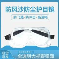 醫護同款護目鏡防霧防飛濺防飛沫防病毒防塵防護眼罩醫可戴現貨