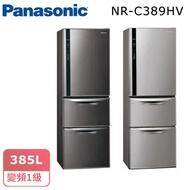 Panasonic 國際牌 385公升 ECONAVI系列三門變頻冰箱 NR-C389HV