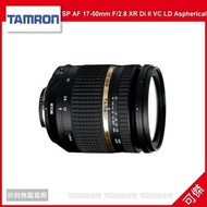 Tamron SP AF 17-50mm F/2.8 XR Di II VC LD Aspherical [IF] B005 公司貨 For CANON 可傑