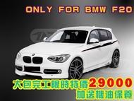 DJD 16 BM-H0880 BMW F20 大包 (前桿+後桿+襯裙) 29000完工