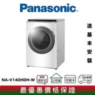 【分期0利率】國際Panasonic NA-V140HDH 14KG 洗脫烘 滾筒 洗衣機
