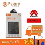 แบตเตอรี่ Huawei Nova2i/nova3i/nova3e/P30lite พร้อมเครื่องมือ กาว แบตแท้ คุณภาพดี ประกัน1ปี แบตHuawei NOVA2i  แบตHuawei NOVA3i แบตHuawei NOVA3e แบตHuawei P30lite