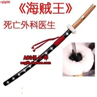 海賊王刀 死亡外科醫生 特拉法爾加羅勞的刀 金屬合金打造 未開刃