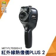 【頭手工具】物體溫度計 高溫測量 高溫計 測溫槍 溫度槍 測溫儀 熱顯像透視儀 FLTG300+2紅外線熱像儀