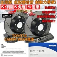 SEVO 豐田 LEXUS 凌志 CT200H CAMRY WISH 加大碟原廠碟煞車碟盤劃線碟
