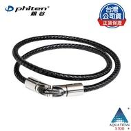 【Phiten銀谷】X100皮質觸感手環/40CM(配黑棕兩色皮繩替換)