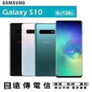 Samsung S10 6.1吋 8G/128G 攜碼遠傳4G上網月租方案 手機優惠