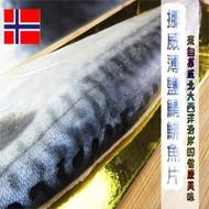 鼎鮮101【挪威薄鹽鯖魚片M(110g-140g), 單片真空無紙板包裝, 健康美味最好吃】