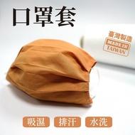 【J&N】吸濕排汗素色口罩套橘色 蘋果綠-2入/1組