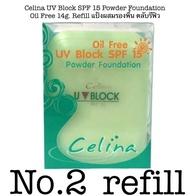 Celina UV Block SPF 15 Powder Foundation Oil Free 14g. Refill แป้งผสมรองพื้น ตลับรีฟิว