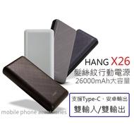 【概念3C】HANG X26 髮絲紋行動電源 26000mAh 行動充電器 - 四色