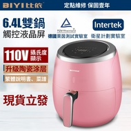 【BIYI比依】氣炸鍋 比依氣炸鍋 附贈八件組烘焙禮包6.4L陶瓷氣炸鍋 AF-25A