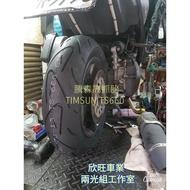 板橋TIMSUN騰森輪胎全系列 TS-660 高抓胎 130/70-13 140/70-13 110/90-13 120