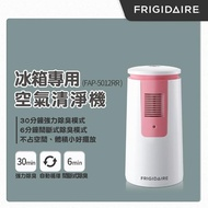 【Frigidaire 富及第】冰箱專用空氣清淨機 FAP-5012RR 粉