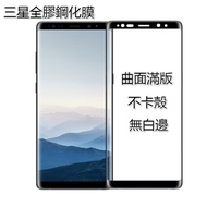 三星全膠滿版S8+ S9 S8 Plus Note8 Note9 SamsungS9+曲面滿版玻璃貼保護貼 熒幕貼 現貨