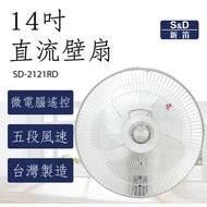 S&D新笛14吋 DC直流遙控壁扇  SD-2121RD  100%台灣製造 原廠公司貨