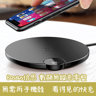 Baseus倍思 數顯無線充電器 三星10W無線充電座 iPhone7.5W快充 QI 手機充電