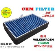 【CKM】福斯 VW TIGUAN 二孔 前置 外置濾網 抗菌 抗敏 無毒 PM2.5 活性碳冷氣濾網 空氣濾網 粉塵