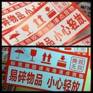 現貨80入 易碎品 貼紙 易碎物品 小心輕放 標籤貼紙