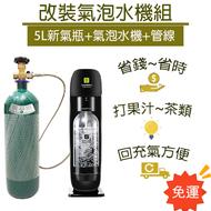 (促銷中)氣泡水機 CO2 鋼瓶 二氧化碳鋼瓶 氣泡水機改裝 5L氣瓶 氣泡水機 改裝氣泡水機管件 氣泡水