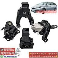 豐田 WISH 2009-2013年 整台份4支價  引擎腳 引擎托架 引擎支架 一般副廠 0102