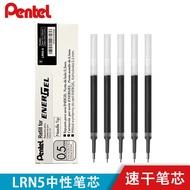 盒装日本Pentel派通energel中性笔芯按动LRN5替芯0.5适用于BLN75/BLN105顺滑速干学生考试用文具用品黑色
