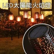 太陽能火焰燈 96燈珠 LED燈 庭園燈 庭院燈 戶外燈 太陽能壁燈 太陽能路燈 火把燈 草皮燈 景觀燈 花園燈