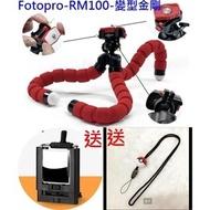 聖誕節特惠組【買一送二】FOTOPRO富圖寶 RM100八爪章魚腳架送手機夾+寶貝球造型吊