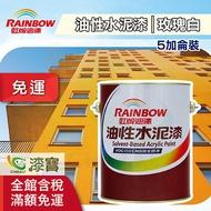 【漆寶】虹牌油性水泥漆 4090玫瑰白 (5加侖裝) ★免運費★