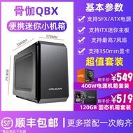 #爆品下殺$骨伽QBX迷你A4臥式便攜手提小機箱支持240水冷ITX主板ATX/SFX電源