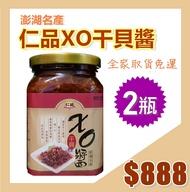 澎湖名產 仁品XO干貝醬 (400g)★拌麵拌飯 團購美食【任選兩瓶$888全家免運】