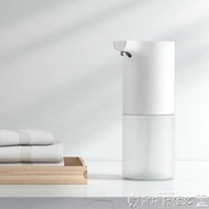 給皂機 小米米家自動洗手機套裝泡沫洗手機智慧感應皂液器洗手液機家用  夏洛特居家名品