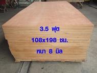ไม้รองที่นอน 3.5ฟุต หนา 8 mm. ไม้พื้นเตียง แผ่นรองเตียงไม้ ไม้ปูพื้นเตียง ไม้สำหรับปูพื้นเตียงนอน แผ่นไม้รองเตียง ไม้อัดรองเตียง ไม้อัด