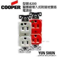【水電材料便利購】美國 COOPER 埋入式附接地雙插電源座 8200W(白色) 醫療級插座 (單品) 15A/125V