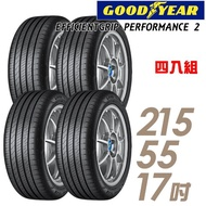 【GOODYEAR 固特異】EFFICIENTGRIP PERFORMANCE 2 EGP2 濕地操控輪胎_四入組_215/55/17(車麗屋)
