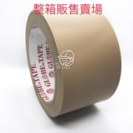 【好買賣】整箱賣場!地球牌棕布紋膠帶/可撕膠帶/地板/PVC/紋路/封口/包裝膠帶