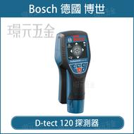 ★現貨免運★博世 BOSCH D-tect 120 牆體探測器 探測器【璟元五金】