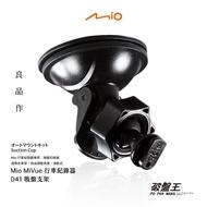 破盤王 Mio行車紀錄器 MiVue吸盤支架 吸盤架 強力吸盤 D41